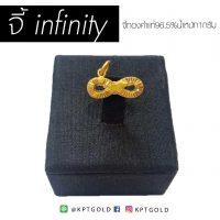 จี้infinity น.น. 1 กรัม